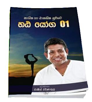 Hatha Yoga Book - Chamin Warnakula - Sethsada Yoga
